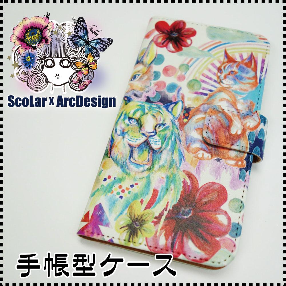 スカラー 60007 スマホケース Xperia 手帳型 ケース ブックレット ダイヤリー ウサギ ライオン ネコ 花の水彩画プリント