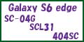 SC-04G